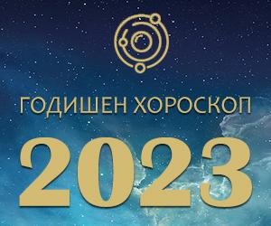 Годишен хороскоп 2021