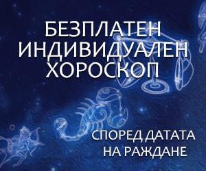 Личен хороскоп