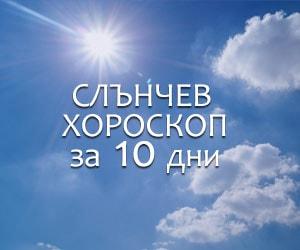 Слънчев хороскоп за 10 дни