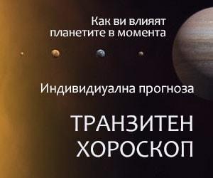 Транзитен хороскоп